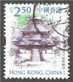 Hong Kong Scott 869 Used