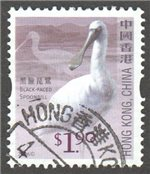Hong Kong Scott 1235 Used
