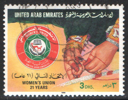 United Arab Emirates Scott 520 Used