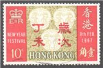 Hong Kong Scott 234 Used