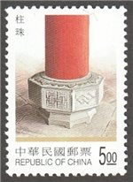 China-Taiwan Scott 3188 MNH