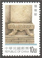 China-Taiwan Scott 3189 MNH