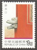 China-Taiwan Scott 3190 MNH