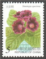 China-Taiwan Scott 3228 MNH