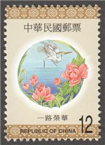 China-Taiwan Scott 3219 MNH