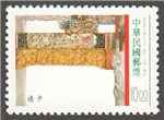 China-Taiwan Scott 3081 MNH