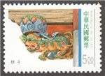 China-Taiwan Scott 3079 MNH