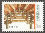 China-Taiwan Scott 3082 MNH