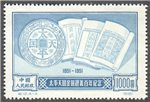 China PRC Scott 127 MNG