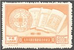 China PRC Scott 126 MNG
