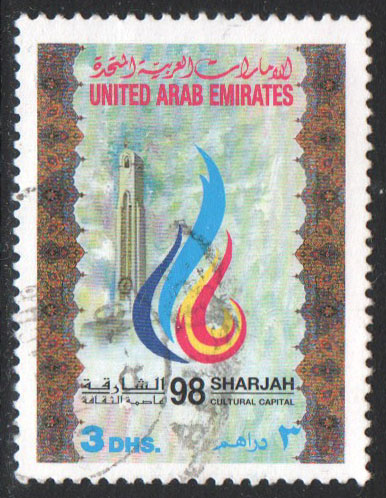 United Arab Emirates Scott 608 Used